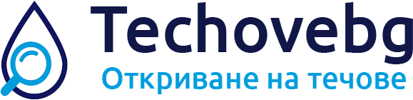 Откриване на течове - Techovebg.eu